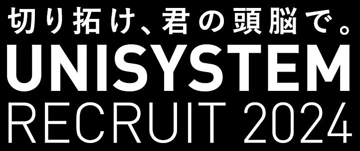 切り拓け、君の頭脳で。UNISYSTEM RECRUIT2021